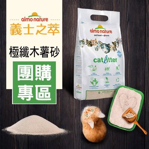 義士之萃  極纖強效凝結木薯砂