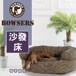 Bowsers 沙發床