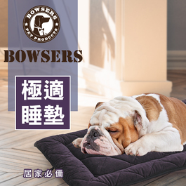 Bowsers 極適睡墊