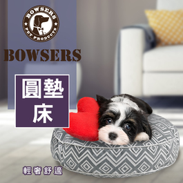 Bowsers 圓墊床