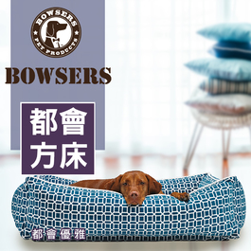Bowsers 都會方床