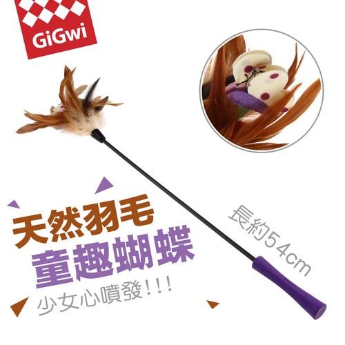 GiGwi 逗逗貓兒用-驚喜羽毛逗貓棒 (紫色)