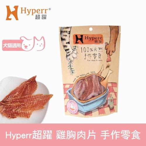 Hyperr 超躍 手作雞胸肉片 100g