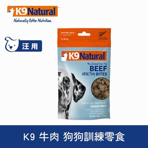 紐西蘭K9訓練零食 -牛肉口味