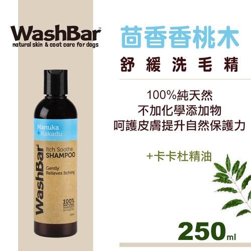 WashBar 天然洗毛精-麥蘆卡+卡卡杜