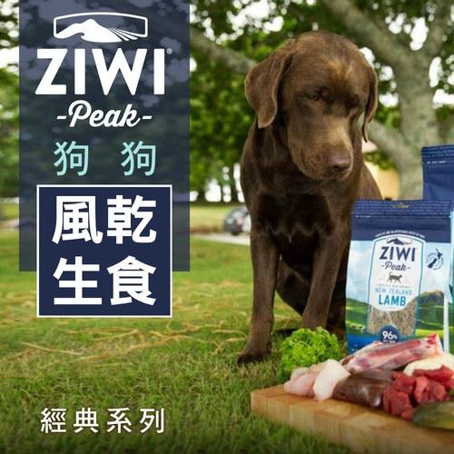Ziwipeak 狗狗風乾生食